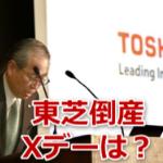 東芝倒産のXデーは?更なる1兆円の損失か!