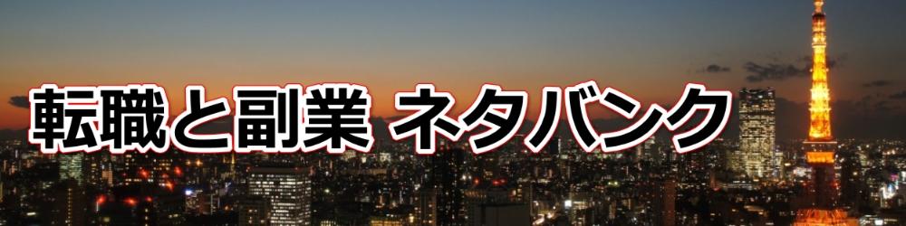「高田純次 適当人生」タグの記事一覧 | 転職と副業ネタバンク