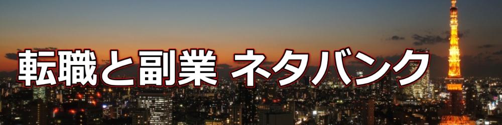 「東京都 障害者 求人」タグの記事一覧 | 転職と副業ネタバンク