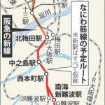 なにわ筋線の駅の場所は?注目の西本町駅の場所や新路線の気になるお金!